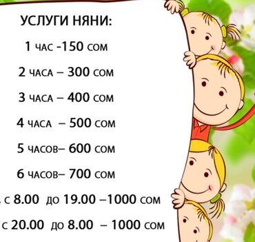 няня с проживанием in Кыргызстан   НЯНИ: Няни, сиделки. 20