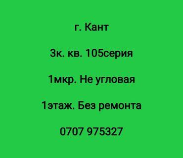 Продажа, покупка квартир в Кыргызстан: Продается квартира: 3 комнаты, 65 кв. м