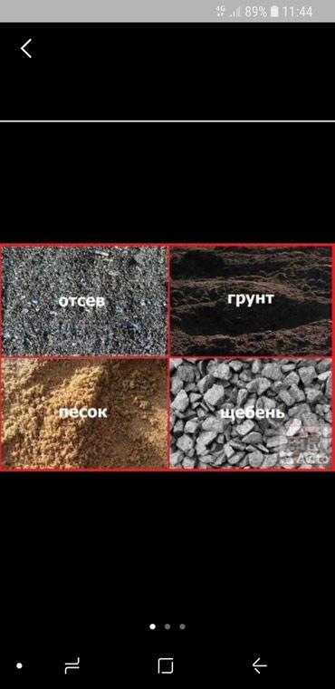 Отсев.шебень.камень.чернозем.оптималка.вывоз мусоров в Бишкек