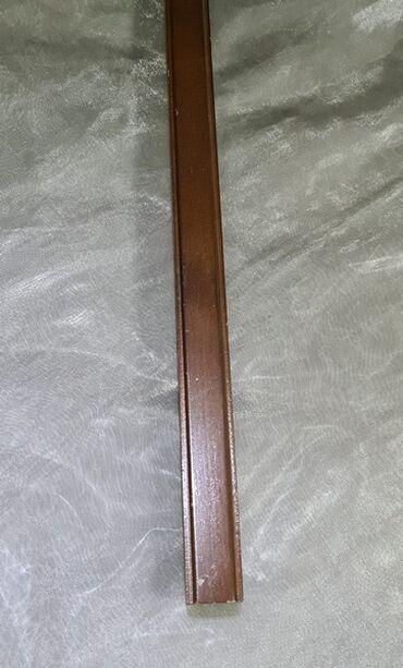 Рейка декоративная (Румыния) -новая длиной 58 см-100 сом, 175 см