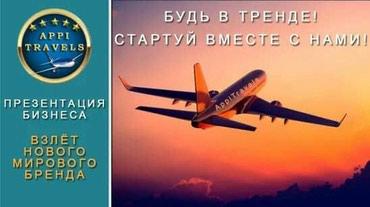 Сетевой маркетинг в Бишкек