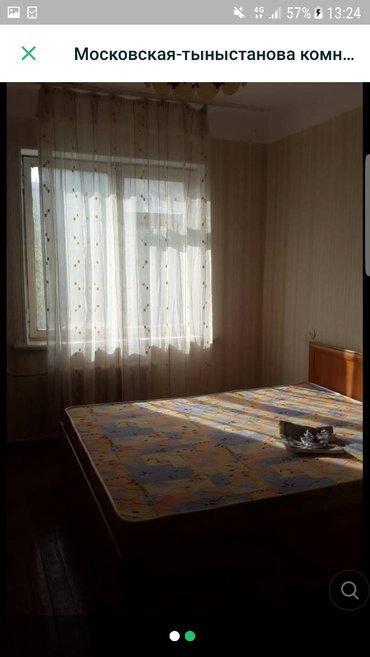 Тыныстанова-Московская комната сдается в 2 ком кв для двум девушкам ил в Бишкек