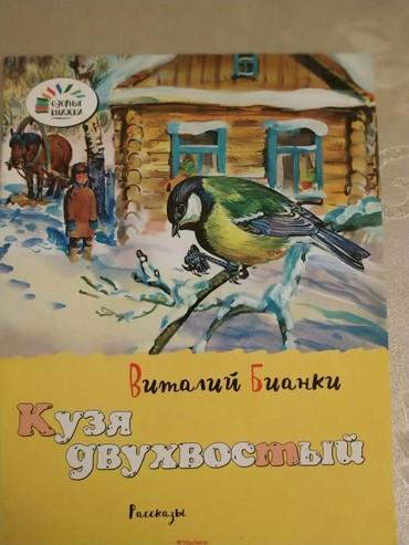 белим обои в Кыргызстан: Рассказы Бианки. Состояние новой книги. Формат А4, белая бумага, 16