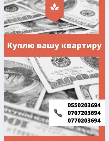 квартира в рассрочку на 10 лет in Кыргызстан   ПРОДАЖА КВАРТИР: 10 комнат, 1 кв. м, Без мебели