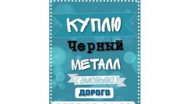 Прием скупка черного металла в Бишкек