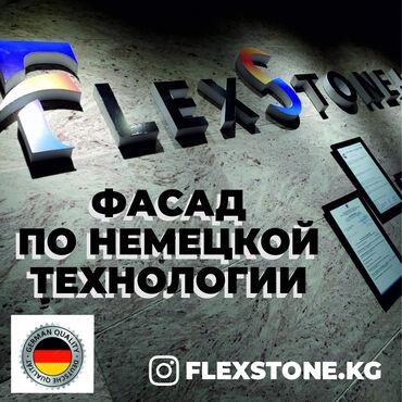 рваный камень бишкек в Кыргызстан: Новый отделочный материал. Гибкий камень. Эластичен. Экологически
