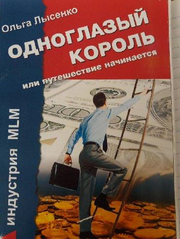 сыр король артур в Кыргызстан: Крутая книга советую Одноглазый король  Ольга Лысенко