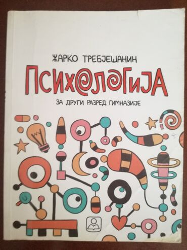 Bez - Srbija: Psihologija za drugi razred srednje škole - ZavodUdžbenik je očuvan