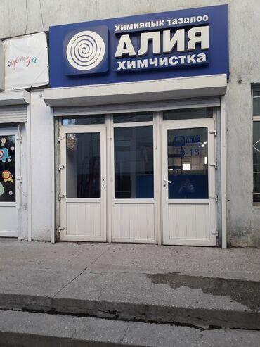 Продаю действующий бизнес Химчистка,9 мкр по ул Байтик баатырав