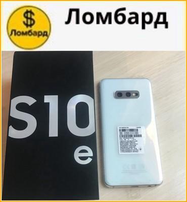Samsung Galaxy S10e . в Бишкек