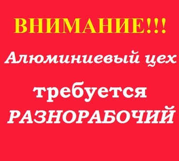 Разнорабочий в Алюминиевый цех. в Бишкек