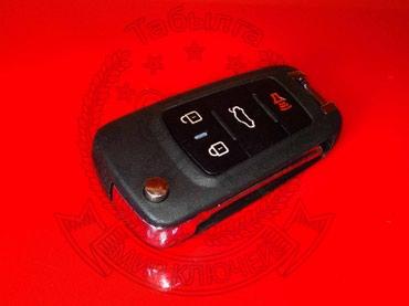 Ключ выкидной для многих моделей  Lexus: в Бишкек