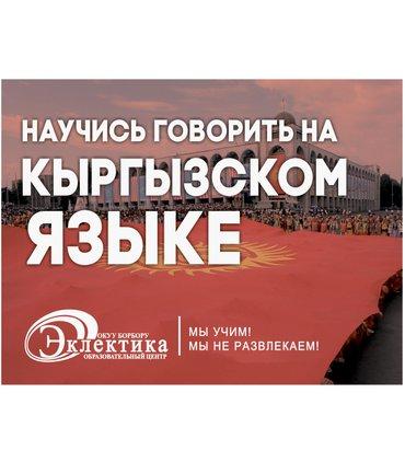 Курсы Кыргызского языка для всех в Бишкек