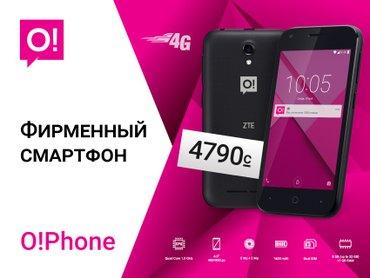 O phone 4g в Лебединовка