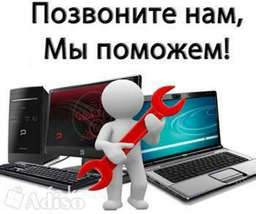 услуги телемастера в Кыргызстан: Ремонт | Ноутбуки, компьютеры