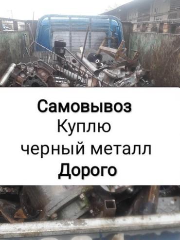 Куплю черный металл#. дорого самовывоз#освободим сарай#