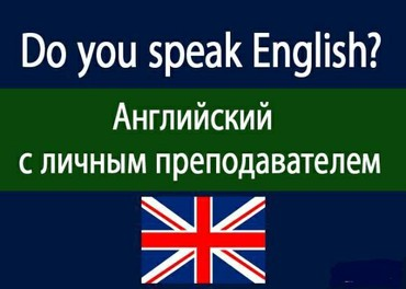 узор для наволочки спицами в Кыргызстан: Провожу профессиональные занятия английского языка для тех кто реально