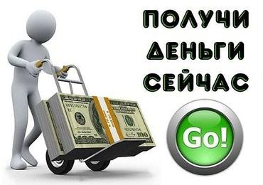 Выдаем деньги под залог: в Бишкек