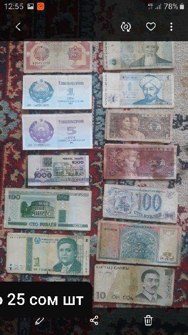 Купюры - Кыргызстан: Продаю или меняю купюры