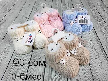 для новорожденных в Кыргызстан: Вязаные пинетки.Детская обувь, пинетки, обувь для малышей, сумка в род
