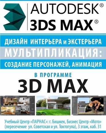 3D Max: дизайн интерьера, экстерьера, в Бишкек