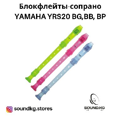 Флейты - Бишкек: Блокфлейты - сопрано YAMAHA YRS 20 BB, BG, BP - ️В наличии️   Полупроз