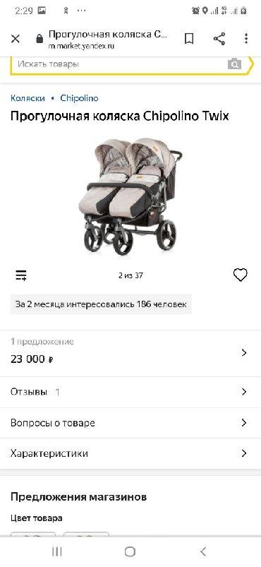 Продаю очень удобную и лёгкую коляску для детей близняшек и двойняшек