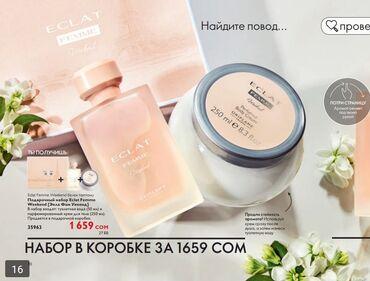 Туалетная вода Eclat Femme Weekend+парфюмированный крем для тела в