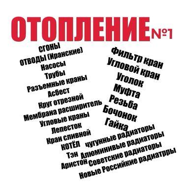 платья для беременных бишкек в Кыргызстан: ОТОПЛЕНИЕ  ТОГОЛОК МОЛДО 271