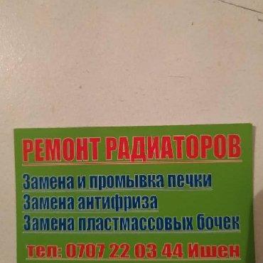 ремонт нексия в Кыргызстан: Климат-контроль | Профилактика систем автомобиля