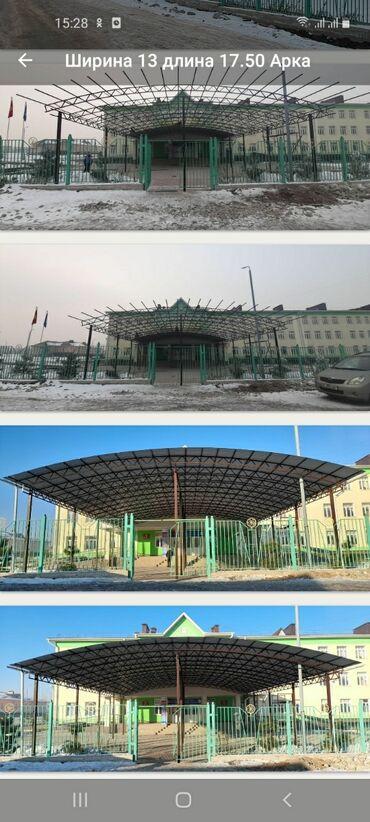 фермы арка в Кыргызстан: Сварка   Перила, Заборы, оградки   Доставка, Монтаж, Бесплатная смета