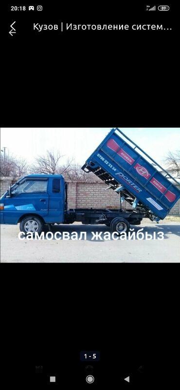 Купить камаз самосвал 65115 бу - Кыргызстан: Самасвал жасайбыз . самосвал жасайбыз . портер самосвал делаем