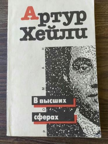 сыр король артур в Кыргызстан: Художественная литератураАртур Хейли В высших сферах. Пишите в