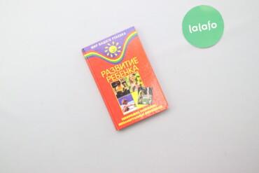 """Книга """"Развитие ребенка. Психические, физические, интеллектуальные спо"""