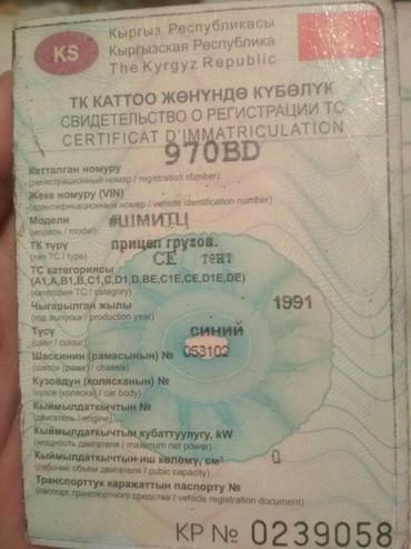 Прицепы - Бишкек: Прицеп сатылат шмитц