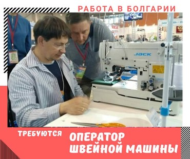 Работа Работник на заводы и фабрики в Болгарию От 19до 55 лет Мужчины