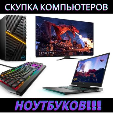 Другие ноутбуки и нетбуки - Состояние: Б/у - Бишкек: Скупка компьютерной техники, ноутбуков! Нерабочих(на запчасти) и рабоч