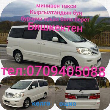 Такси минивен  Услуга минивен