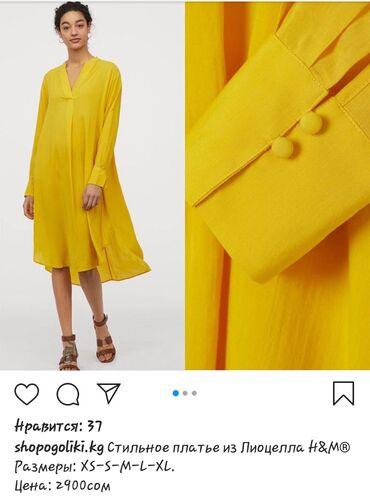 Платья в Чаек: Платье Свободного кроя HM S