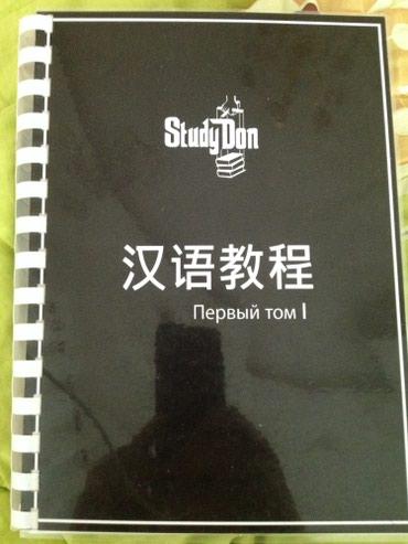 Книга по китайскому языку для начинающих stutydon в Бишкек