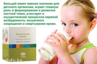 Детский кальций!!   в Бишкек