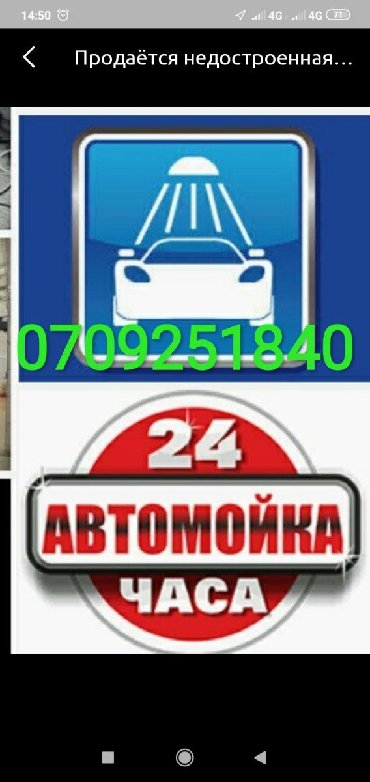 Продаётся недостроенная автомойка с участком 5 с/х адрес на иссык-ку