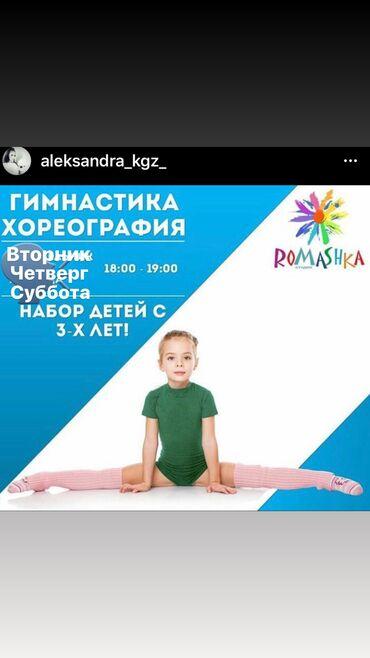 финал лиги чемпионов в Кыргызстан: Художественная гимнастика 🥳 Ведётся набор девочек с 3 лет, в