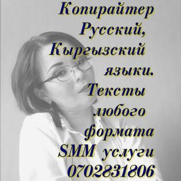 квартиры в балыкчы снять in Кыргызстан | ПРОДАЖА КВАРТИР: SMM-специалист. 37