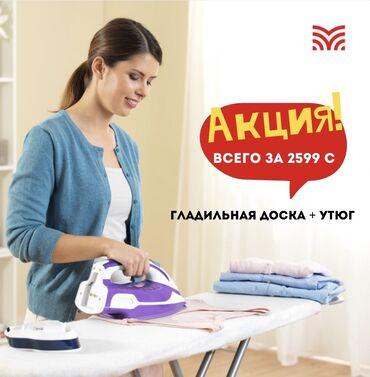 АКЦИЯ!!! ⠀Не упусти возможность приобрести гладильную доску эконом
