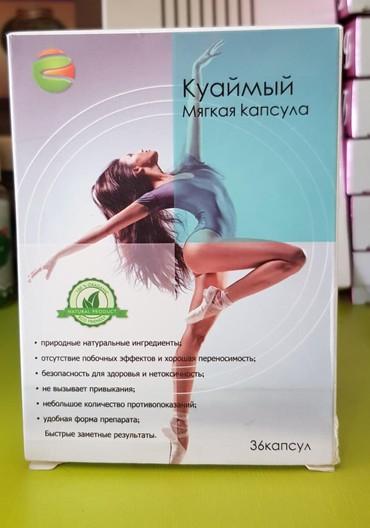 Куаймый мягкая капсула для похудения Доствка Худжанд-Душанбе