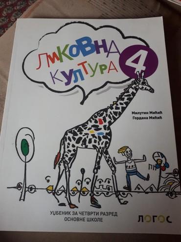 Likovna kultura udzbenik za 4. razred. Izdavac Logos. - Despotovac
