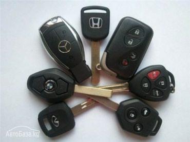 gsm сигнализация для автомобиля в Кыргызстан: Ремонт чип ключей в Бишкеке; замена корпусов на любые ключи;