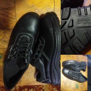 Спец обувь. Спец ботинки. Чистая кожа. Большой размер.44. Российские