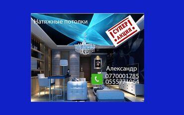 пескоструй бишкек цена в Кыргызстан: Натяжные потолки | Глянцевые, Матовые, 3D потолки | Монтаж, Гарантия, Демонтаж